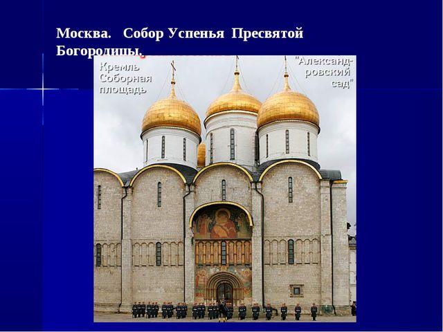 Москва. Собор Успенья Пресвятой Богородицы.