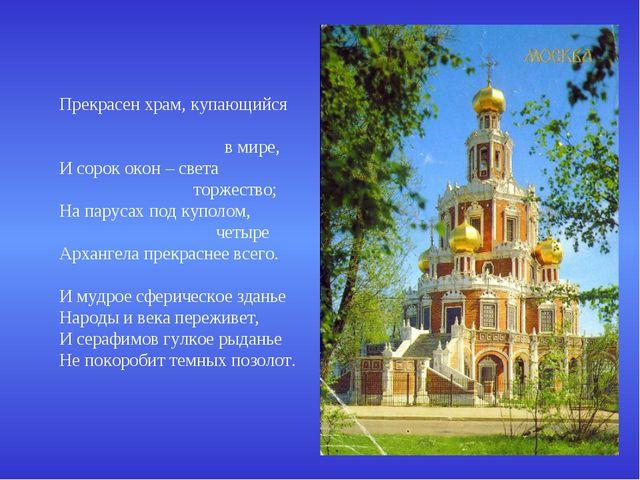 Прекрасен храм, купающийся в мире, И сорок окон – света торжество; На паруса...