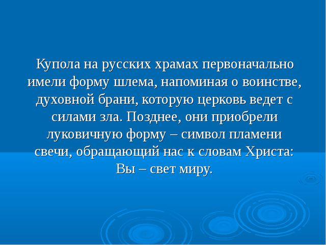 Купола на русских храмах первоначально имели форму шлема, напоминая о воинст...