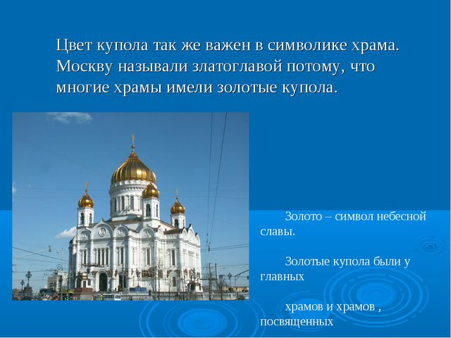 Золото – символ небесной славы. Золотые купола были у главных храмов и храмо...
