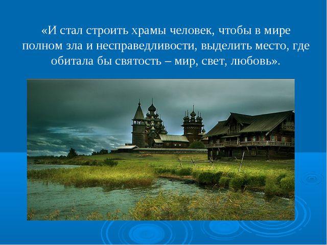 «И стал строить храмы человек, чтобы в мире полном зла и несправедливости, вы...