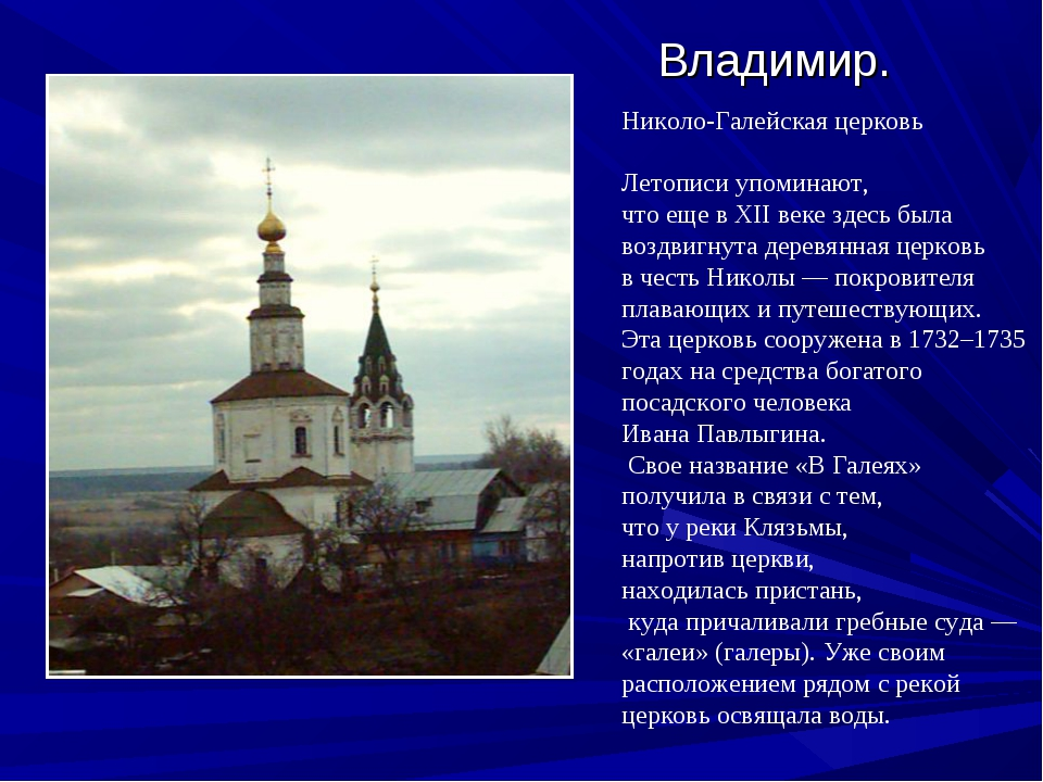 Владимир. Николо-Галейская церковь Летописи упоминают, что еще в XII веке зде...