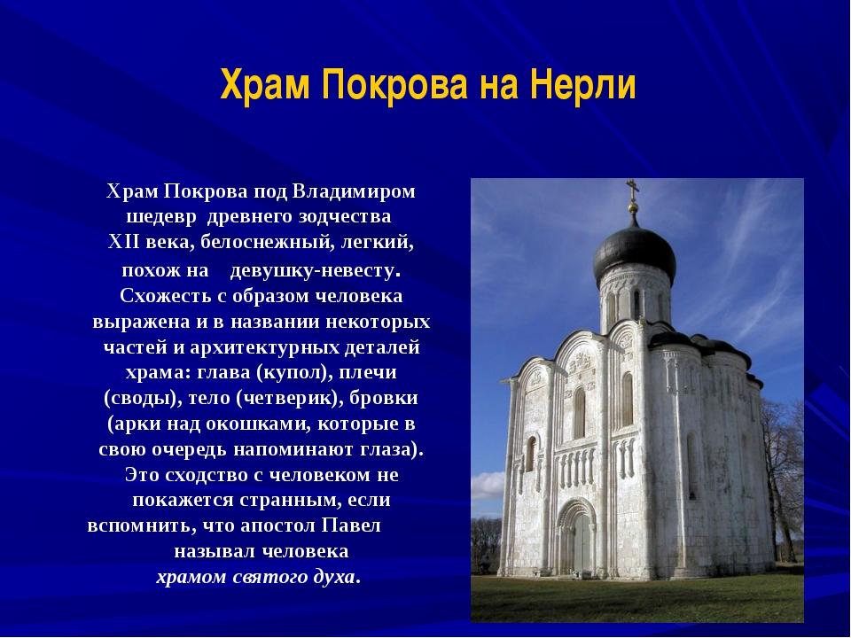 Храм Покрова под Владимиром шедевр древнего зодчества XII века, белоснежный,...