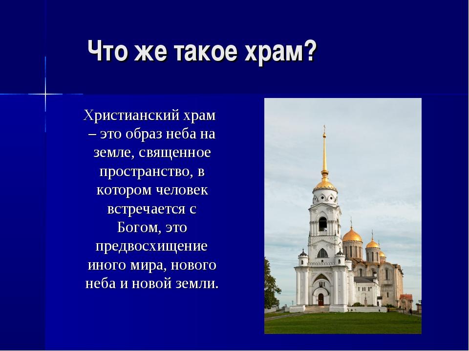 Что же такое храм? Христианский храм – это образ неба на земле, священное пр...