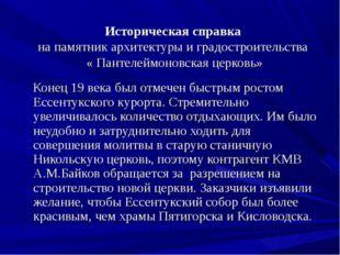 Историческая справка на памятник архитектуры и градостроительства « Пантелейм