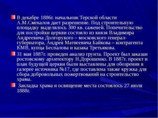 В декабре 1886г. начальник Терской области А.М.Смекалов дает разрешение. Под