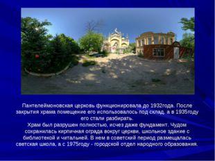 Пантелеймоновская церковь функционировала до 1932года. После закрытия храма п