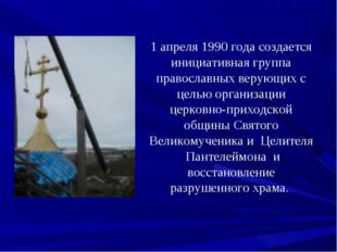 1 апреля 1990 года создается инициативная группа православных верующих с цель