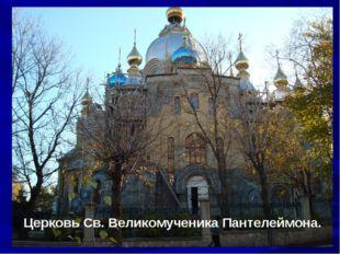 Церковь Св. Великомученика Пантелеймона.