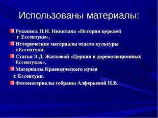 Использованы материалы: Рукопись П.Н. Никитина «История церквей г. Ессентуки»