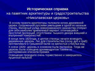 Историческая справка на памятник архитектуры и градостроительства «Николаевск