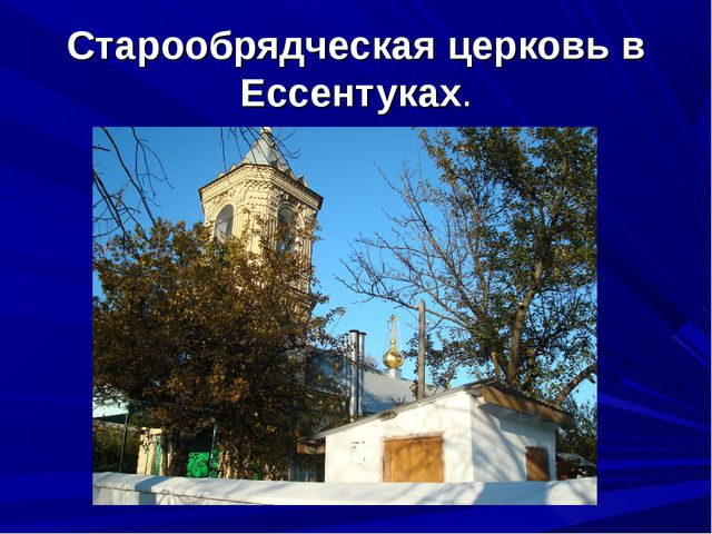 Старообрядческая церковь в Ессентуках.