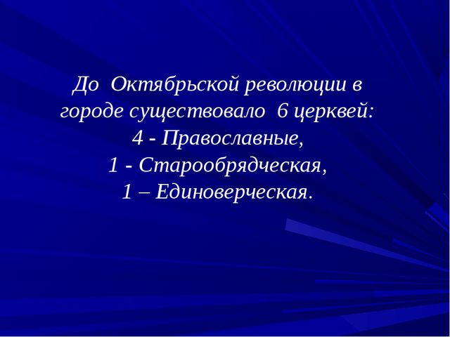 До Октябрьской революции в городе существовало 6 церквей: 4 - Православные, 1...