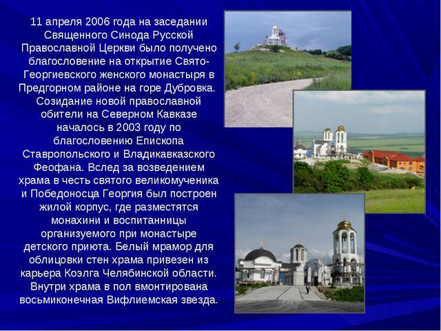 11 апреля 2006 года на заседании Священного Синода Русской Православной Церкв...
