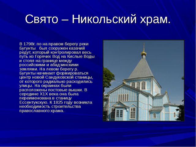 Свято – Никольский храм. В 1798г. по на правом берегу реки Бугунты был соору...
