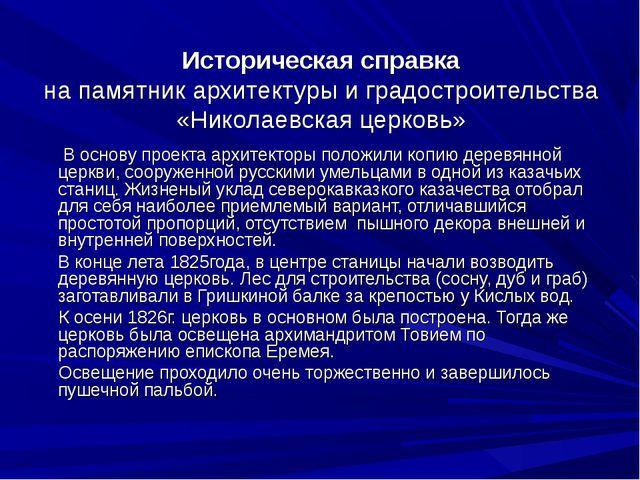 Историческая справка на памятник архитектуры и градостроительства «Николаевск...