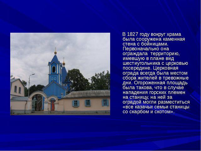 В 1827 году вокруг храма была сооружена каменная стена с бойницами. Первонач...