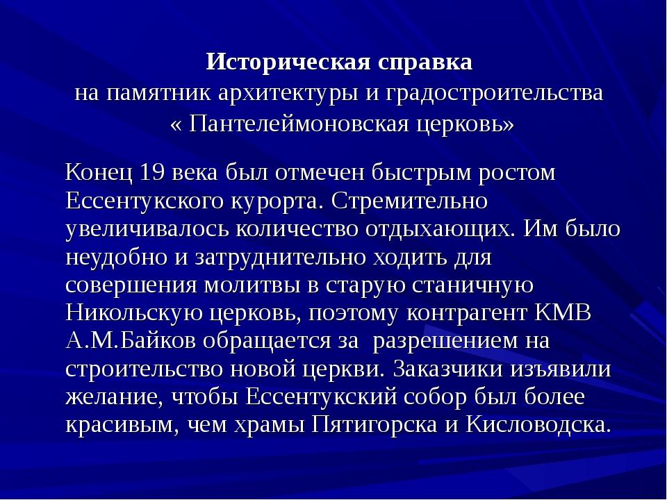 Историческая справка на памятник архитектуры и градостроительства « Пантелейм...