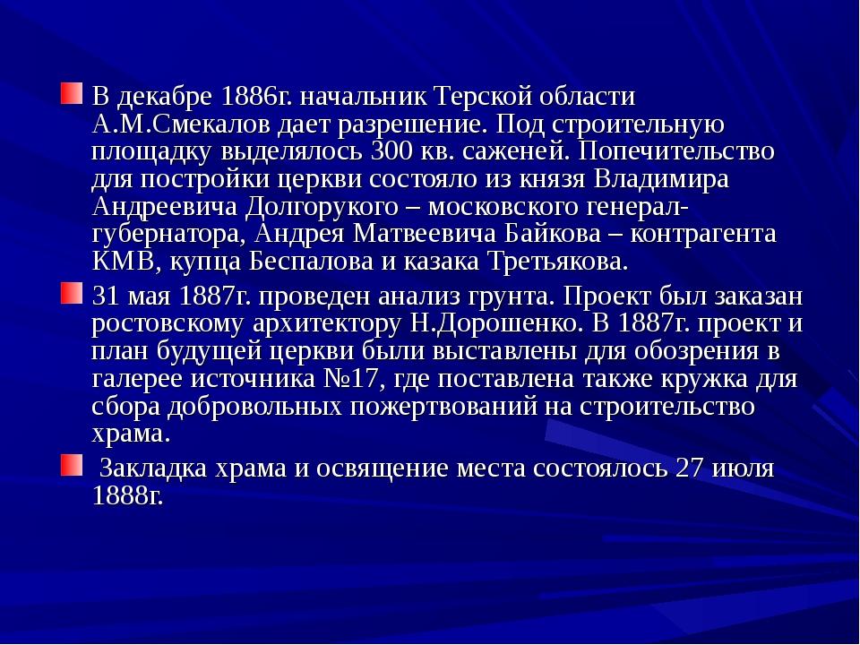 В декабре 1886г. начальник Терской области А.М.Смекалов дает разрешение. Под...