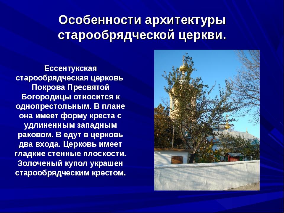 Особенности архитектуры старообрядческой церкви. Ессентукская старообрядческа...