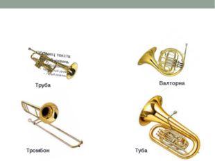 Духовые медные инструменты Труба Тромбон Валторна Туба