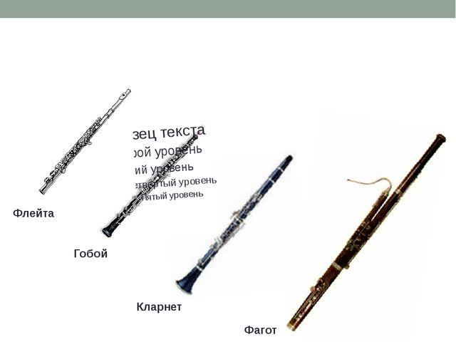 Духовые деревянные инструменты Флейта Гобой Кларнет Фагот