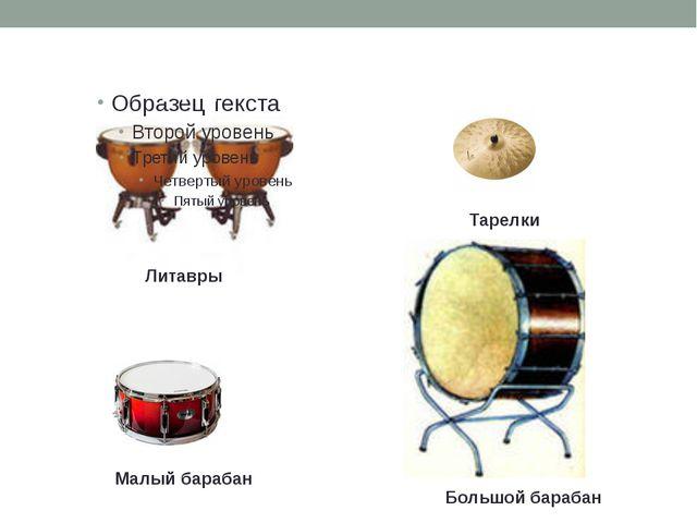Ударные инструменты Литавры Малый барабан Тарелки Большой барабан