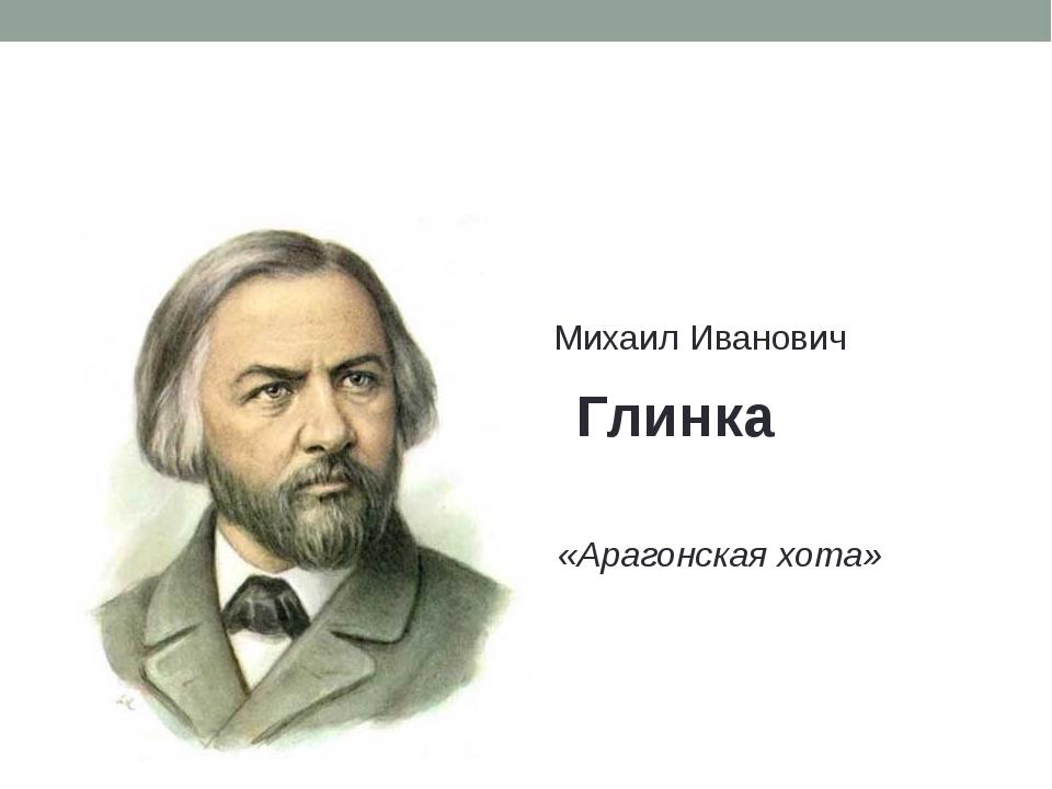 Михаил Иванович Глинка «Арагонская хота»