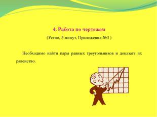 4. Работа по чертежам (Устно, 5 минут, Приложение №3 ) Необходимо найти пары