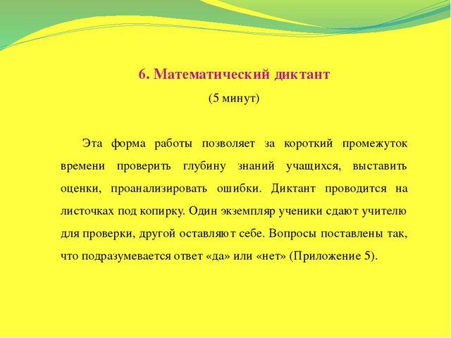 6. Математический диктант (5 минут) Эта форма работы позволяет за короткий пр...