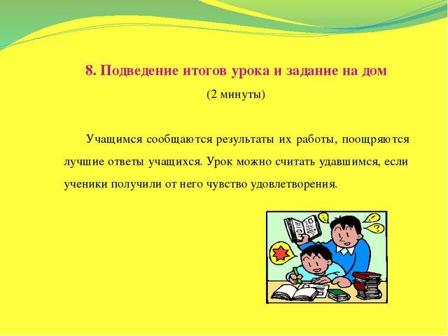 8. Подведение итогов урока и задание на дом (2 минуты) Учащимся сообщаются ре...