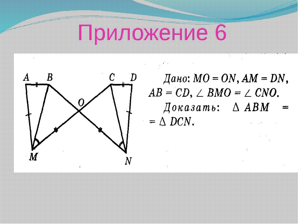 Приложение 6