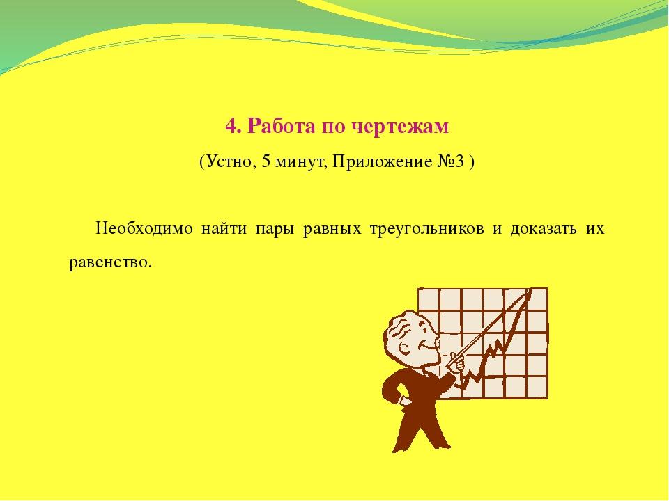 4. Работа по чертежам (Устно, 5 минут, Приложение №3 ) Необходимо найти пары...