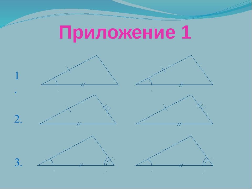 Приложение 1 1. 2. 3.