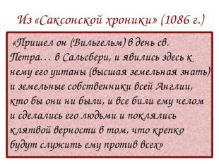 Из «Саксонской хроники» (1086 г.) «Пришел он (Вильгельм) в день св. Петра… в