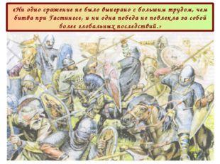 «Ни одно сражение не было выиграно с большим трудом, чем битва при Гастингсе,