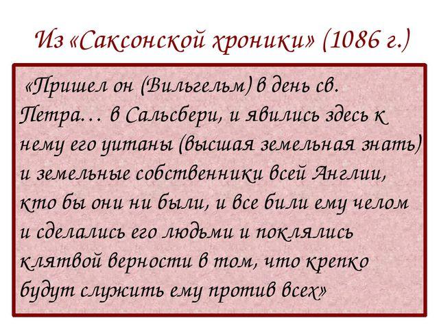 Из «Саксонской хроники» (1086 г.) «Пришел он (Вильгельм) в день св. Петра… в...