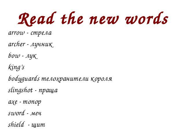 Read the new words arrow - стрела archer - лучник bow - лук king's bodyguards...