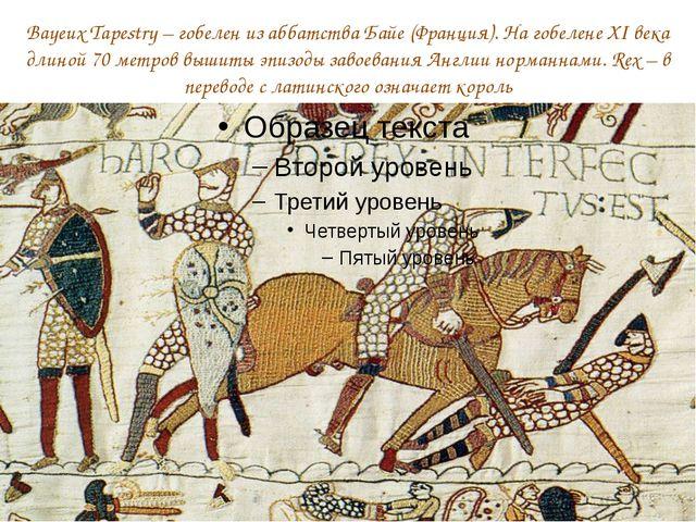 Bayeux Tapestry – гобелен из аббатства Байе (Франция). На гобелене XI века дл...