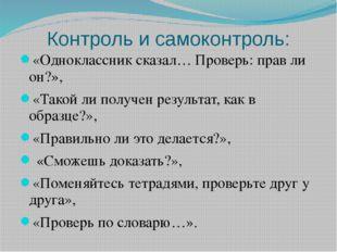 Контроль и самоконтроль: «Одноклассник сказал… Проверь: прав ли он?», «Такой