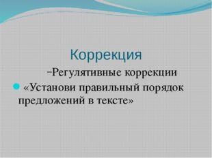 Коррекция Регулятивные коррекции «Установи правильный порядок предложений в т