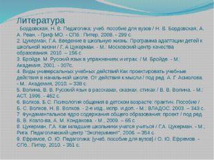 Литература . Бордовская, Н. В. Педагогика: учеб. пособие для вузов / Н. В. Бо