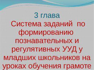 3 глава Система заданий по формированию познавательных и регулятивных УУД у м