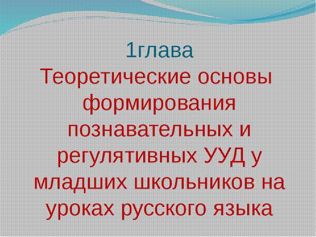 1глава Теоретические основы формирования познавательных и регулятивных УУД у...