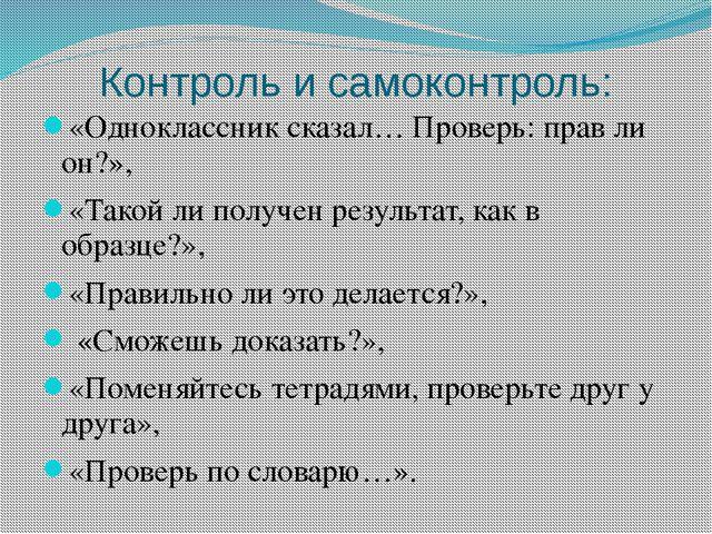 Контроль и самоконтроль: «Одноклассник сказал… Проверь: прав ли он?», «Такой...
