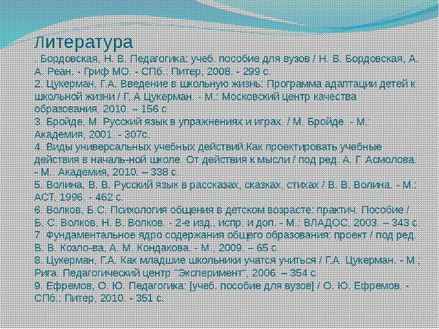 Литература . Бордовская, Н. В. Педагогика: учеб. пособие для вузов / Н. В. Бо...