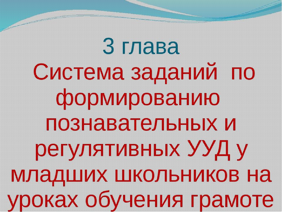 3 глава Система заданий по формированию познавательных и регулятивных УУД у м...