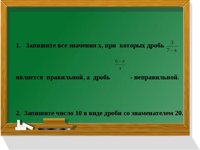 Запишите все значения x, при которых дробь является правильной, а дробь - неп...