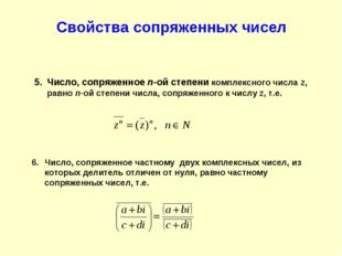 Свойства сопряженных чисел Число, сопряженное п-ой степени комплексного числа