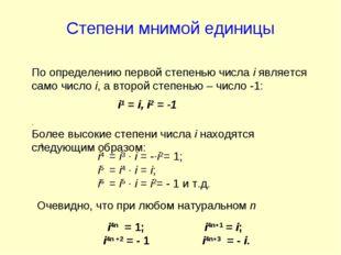 Степени мнимой единицы По определению первой степенью числа i является само ч